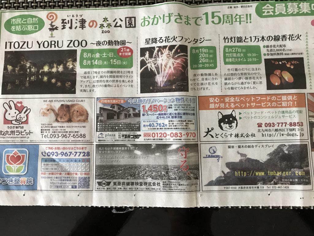 到津の森公園協賛広告