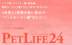 PETLIFE24