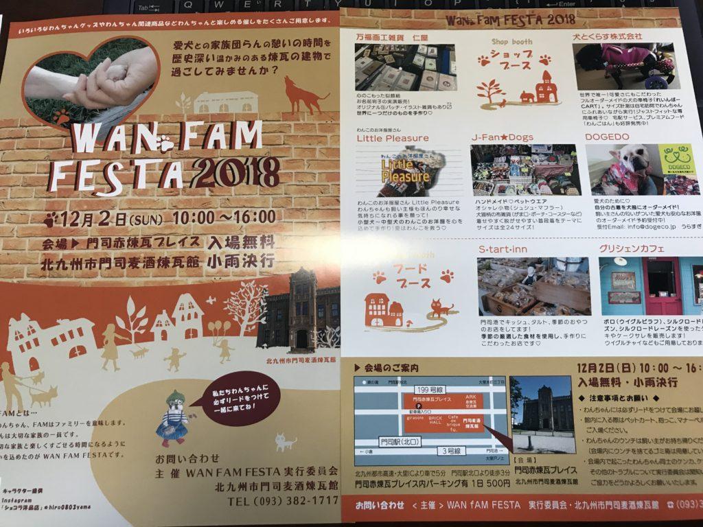 WanFamFESTA2018